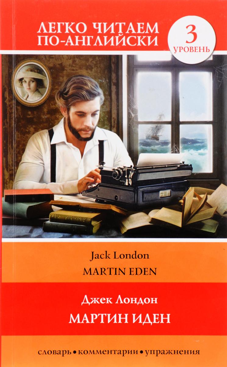 Джек Лондон Martin Eden. Уровень 3