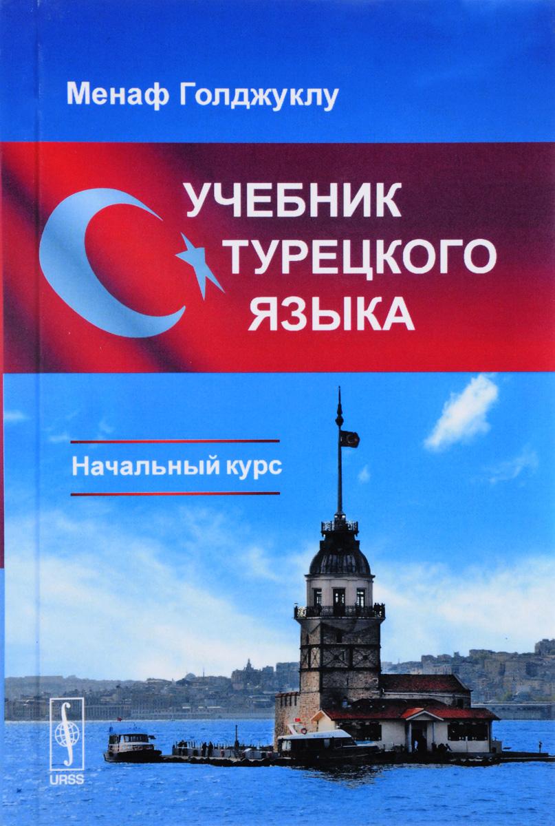 Vtyfa Ujkl;erke Учебник турецкого языка. Начальный курс самоучитель турецкого языка для начинающих