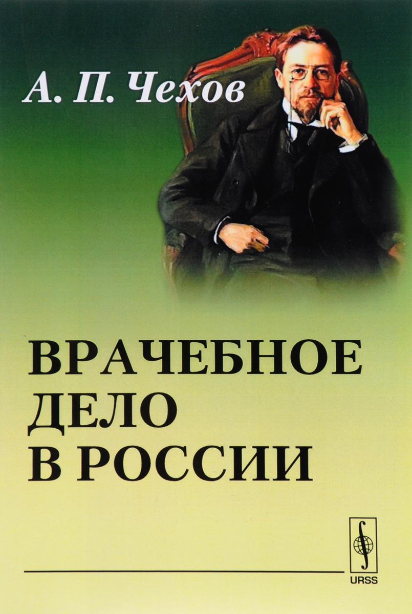 Врачебное дело в России. Материалы к диссертации