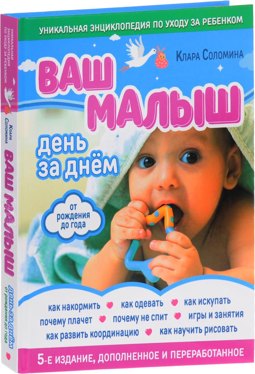 Клара Соломина Ваш малыш день за днем. От рождения до года