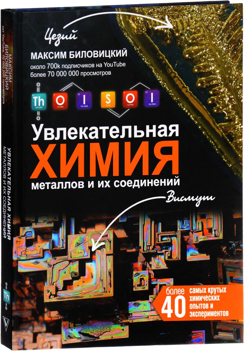 9785171025359 - Максим Биловицкий: ThoiSoi. Увлекательная химия металлов и их соединений - Книга