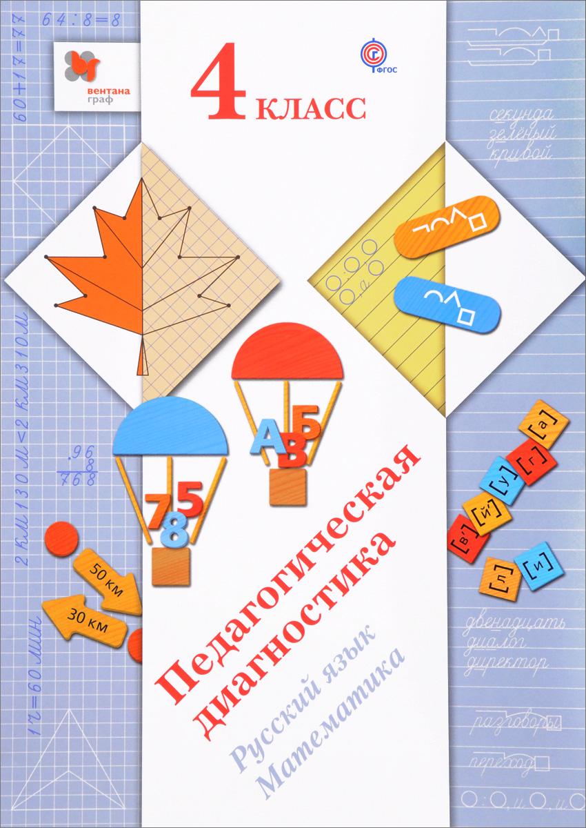 Русский язык. Математика. 4 класс. Педагогическая диагностика