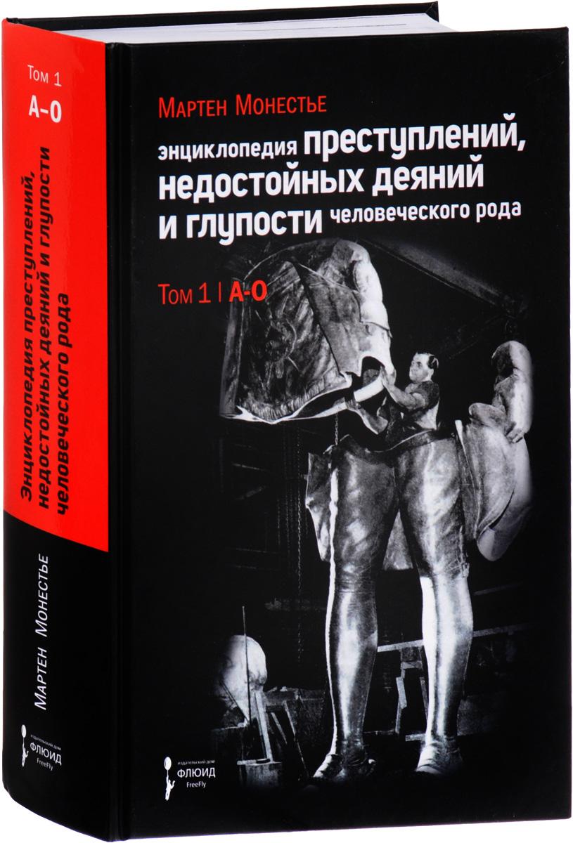 Энциклопедия преступлений, недостойных деяний и глупости человеческого рода. В 2 томах. Том 1