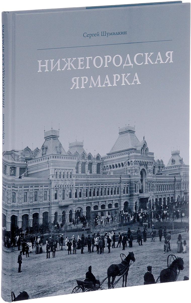 Сергей Шумилкин Нижегородская ярмарка