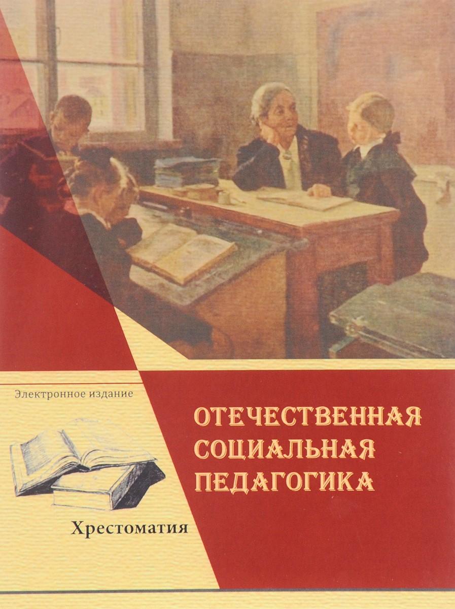 Отечественная социальная педагогика. Хрестоматия в 2 частях социальная психолингвистика хрестоматия