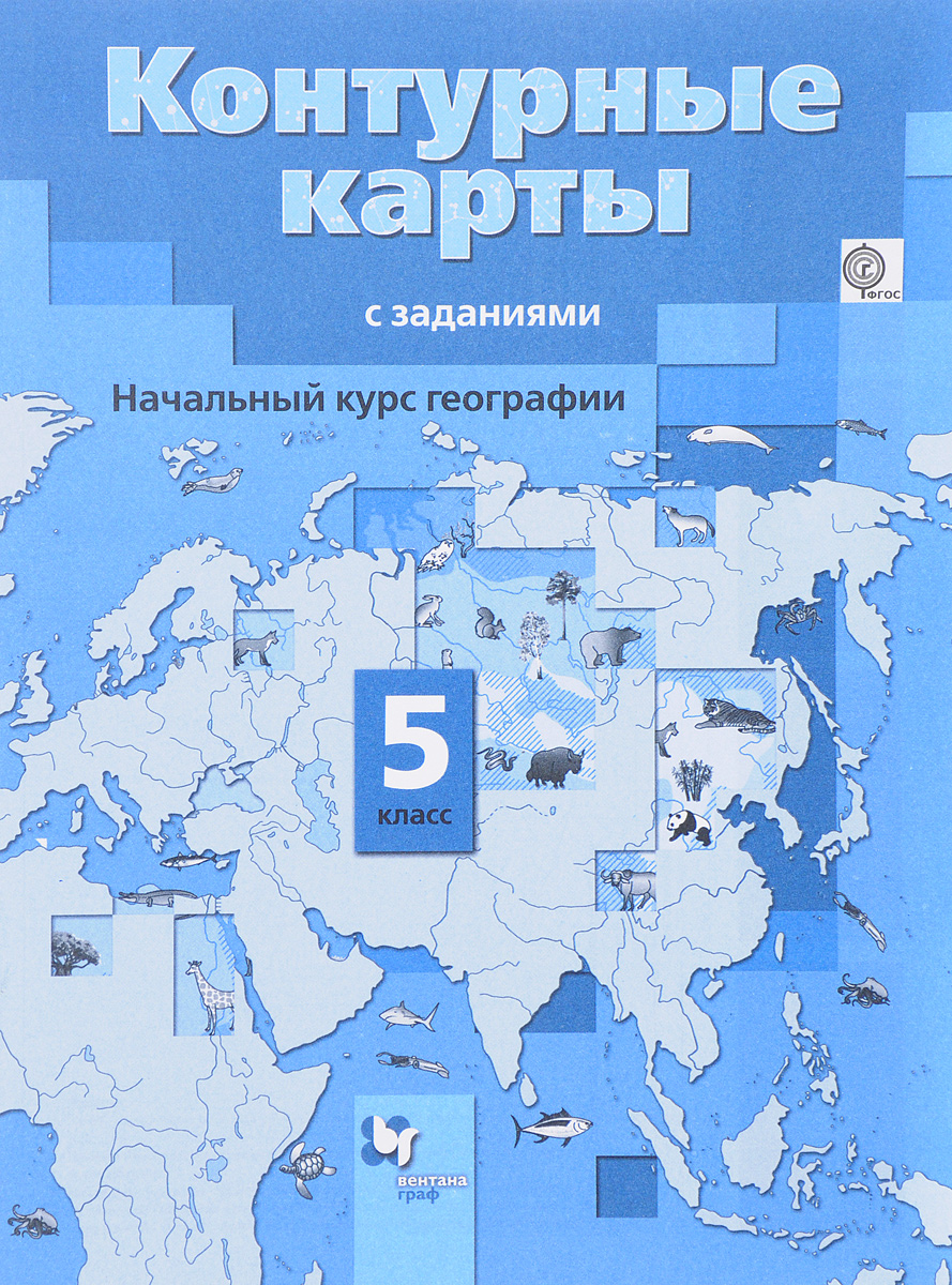 А. А. Летягин География. Начальный курс. 5 класс. Контурные карты с заданиями география 7 класс контурные карты с заданиями учись быть первым география 7 класс контурные карты
