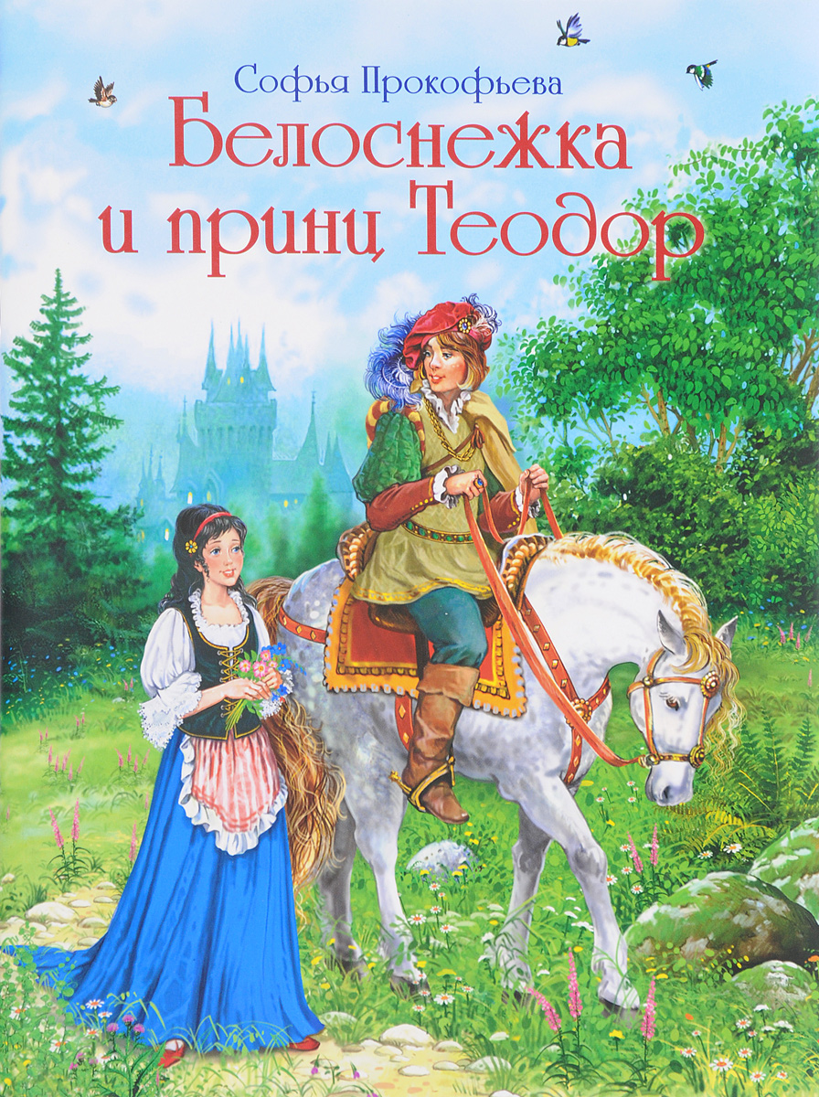 Софья Прокофьева Белоснежка и принц Теодор белоснежка и семь гномов куклу