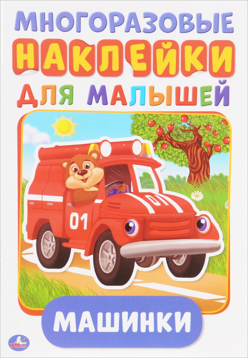 Машинки. Многоразовые наклейки для малышей