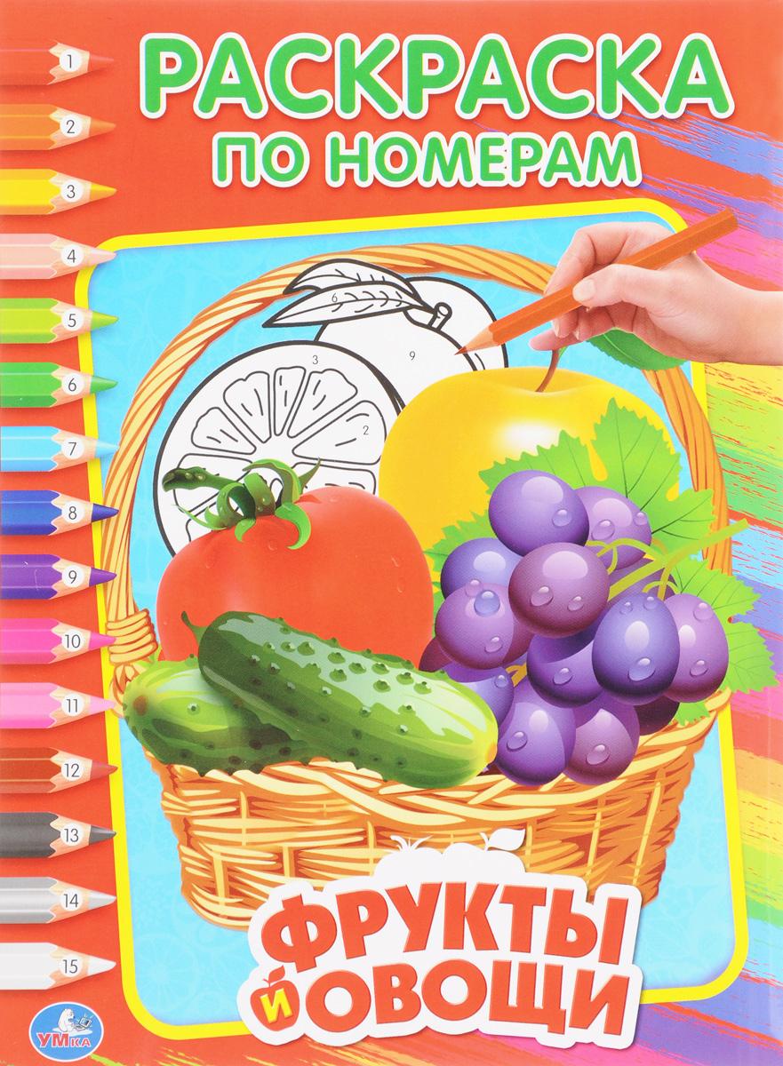 Овощи и фрукты. Раскраска по номерам
