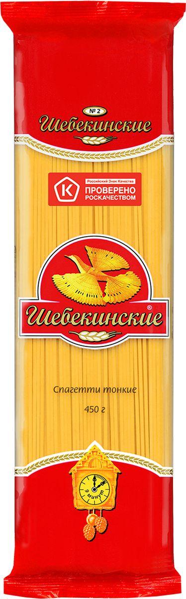 Шебекинские спагетти, 450 г4607001850038