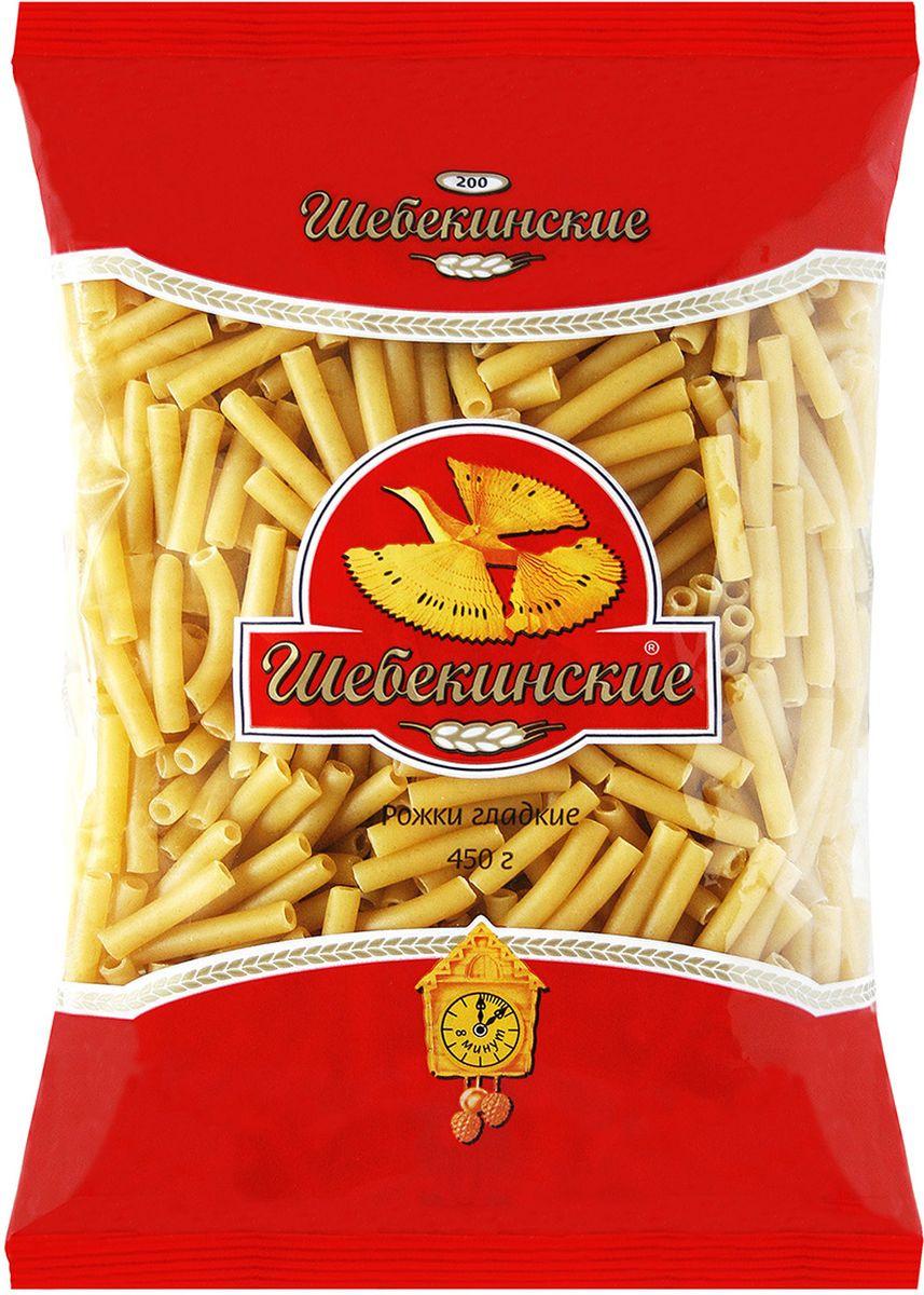 Шебекинские рожки гладкие, 450 г maltagliati spaghetti спагетти макароны 500 г