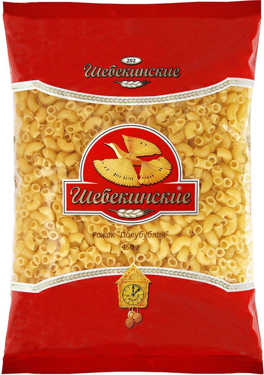Шебекинские рожок полубублик, 450 г4607001850168Шебекинские - это прекрасные российские макароны из твёрдых сортов пшеницы, максимально приближенные к итальянским аналогам, как с точки зрения полноты ассортимента, так и с точки зрения качества продукта.Лайфхаки по варке круп и пасты. Статья OZON Гид