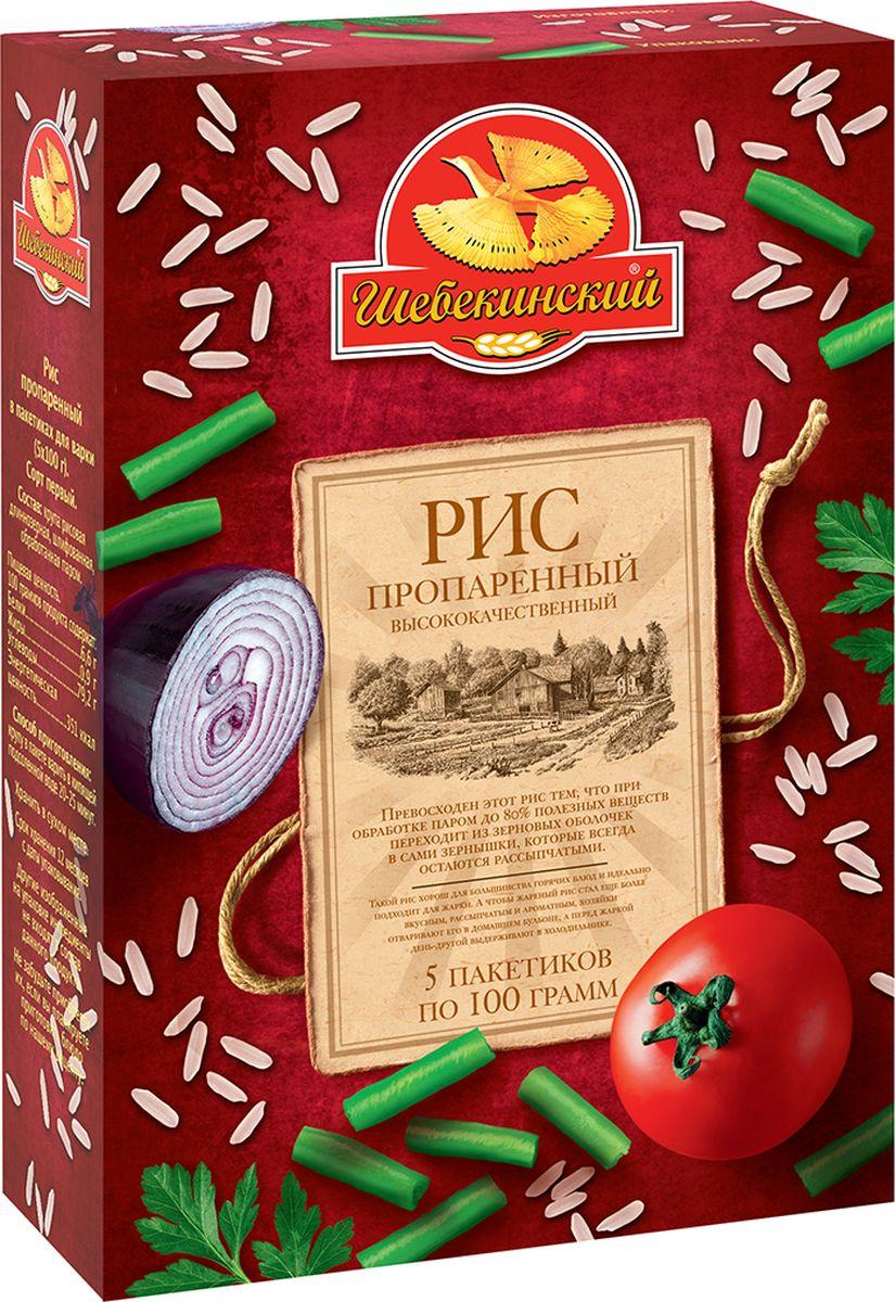 Шебекинская рис пропаренный в пакетиках для варки, 5 шт. по 100 г4607001851073