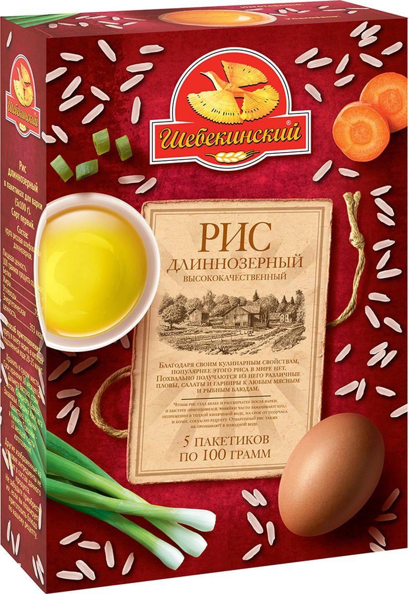 Шебекинский рис круглозерный в пакетиках для варки, 5 шт. по 100 г4607001851080