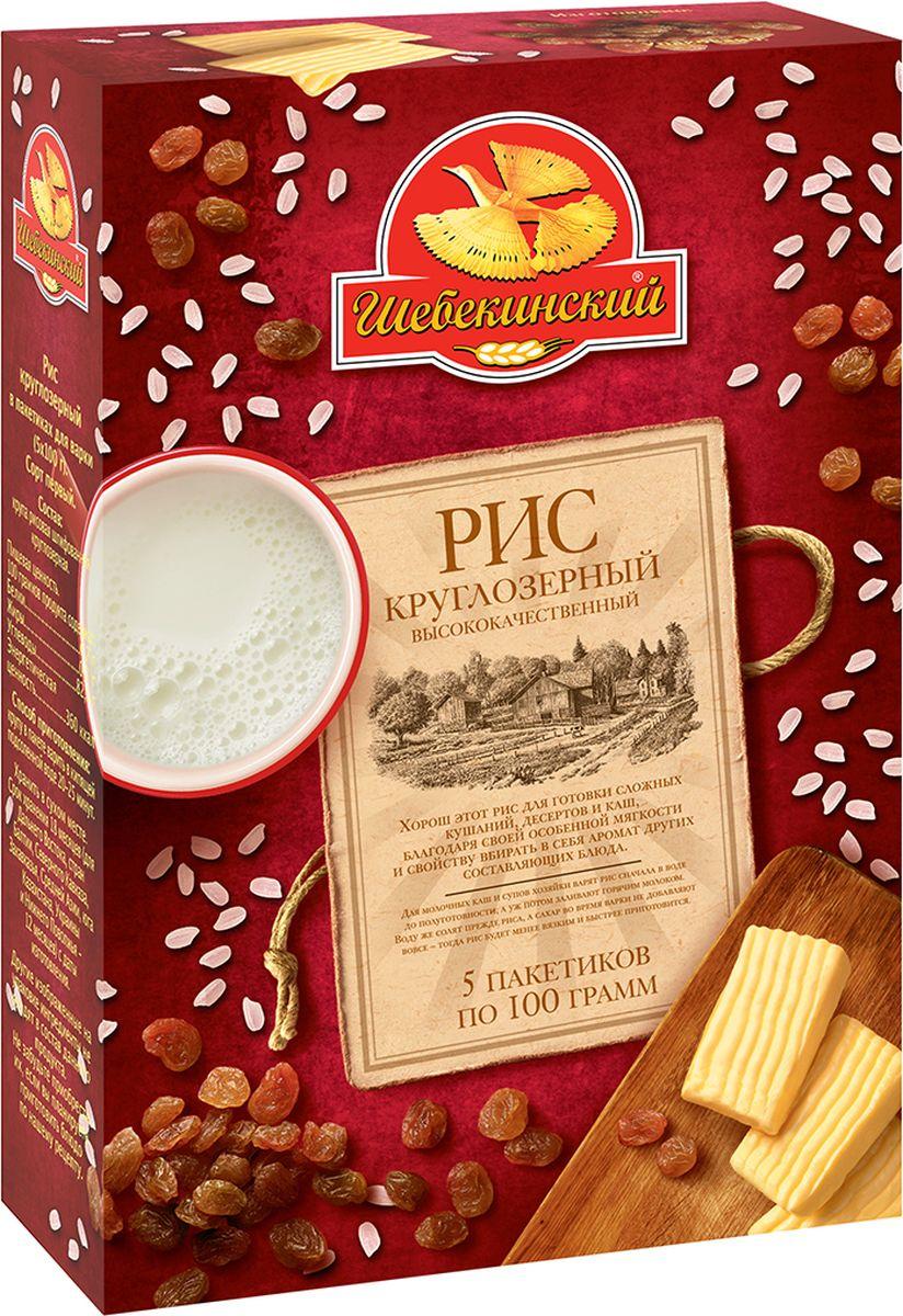 Шебекинский рис длиннозерный в пакетиках для варки, 5 шт. по 100 г4607001851097