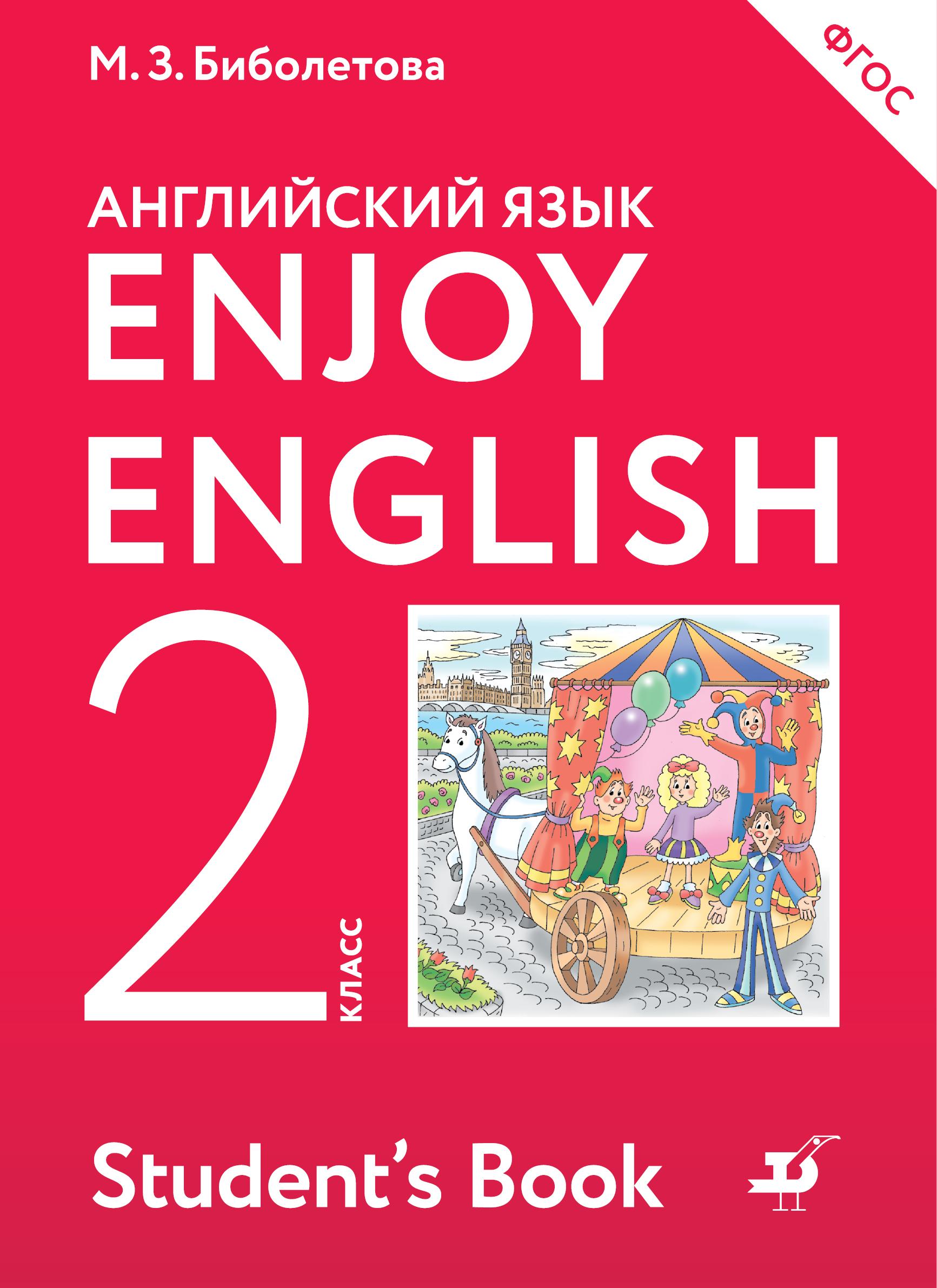 Enjoy English/Английский с удовольствием. 2 класс. Учебник, Биболетова Мерем Забатовна