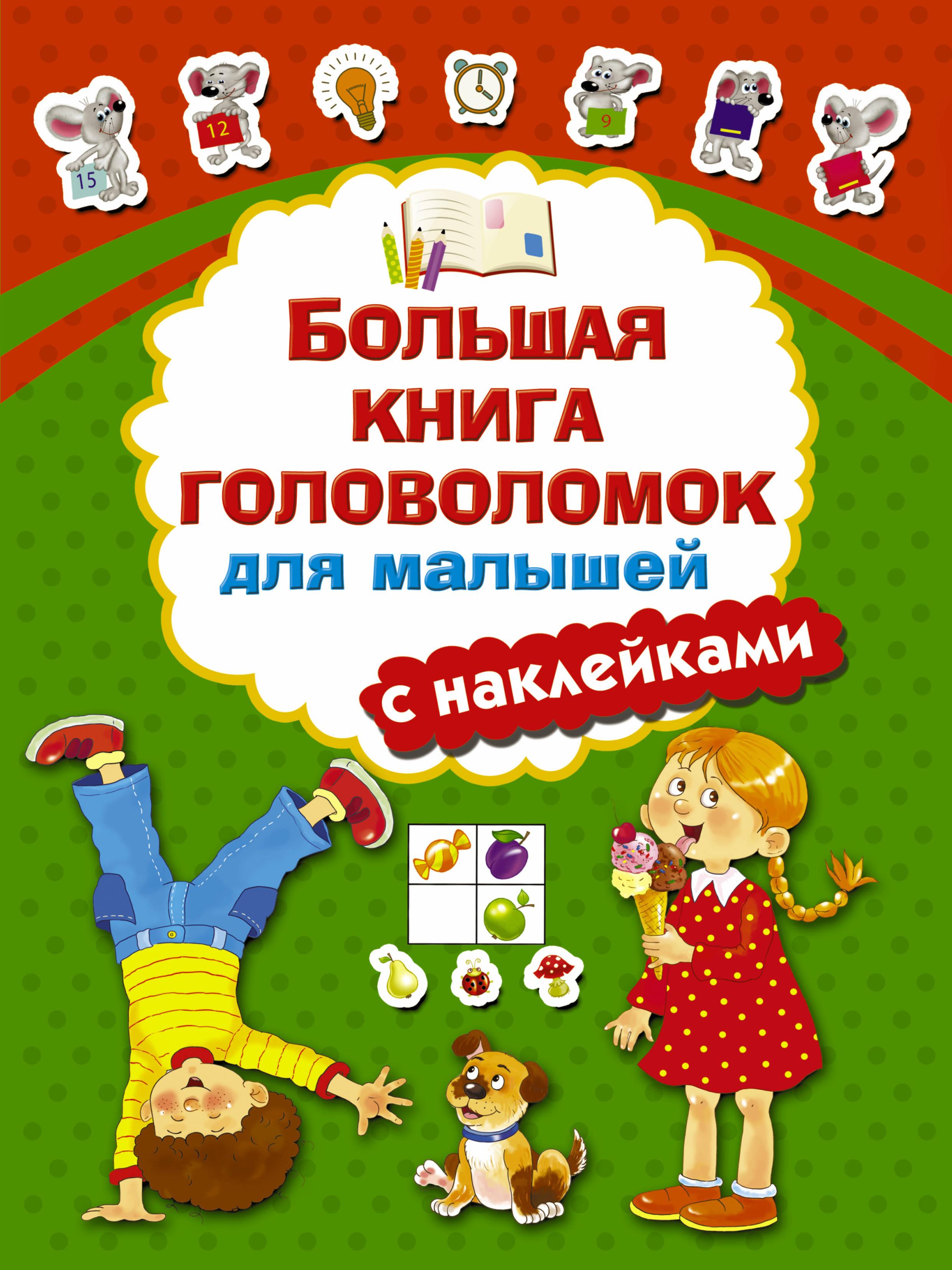 В. Г. Дмитриева Большая книга головоломок для малышей (+ наклейки) игры для развития системного мышления