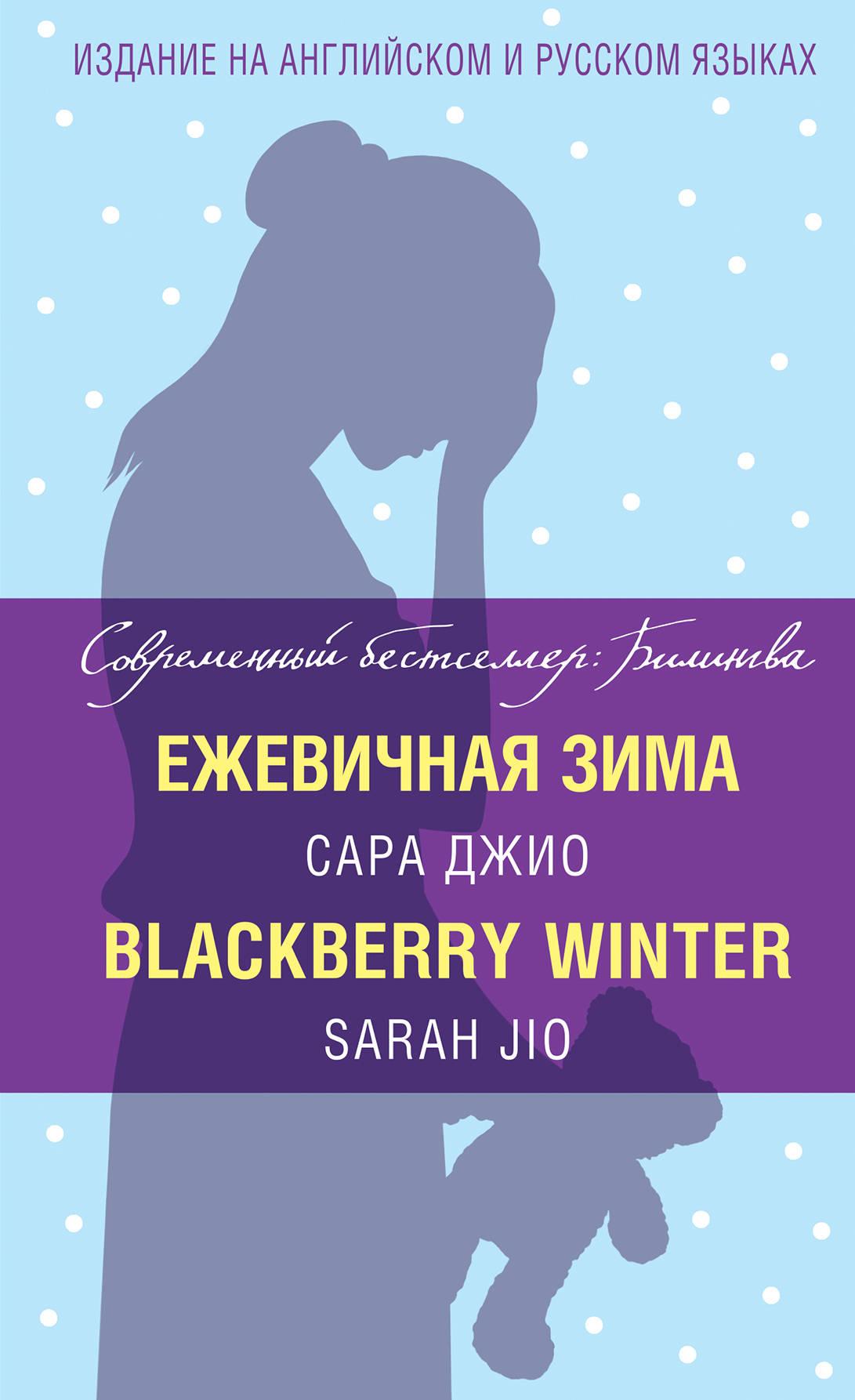 Сара Джио Ежевичная зима ISBN: 978-5-699-97194-7