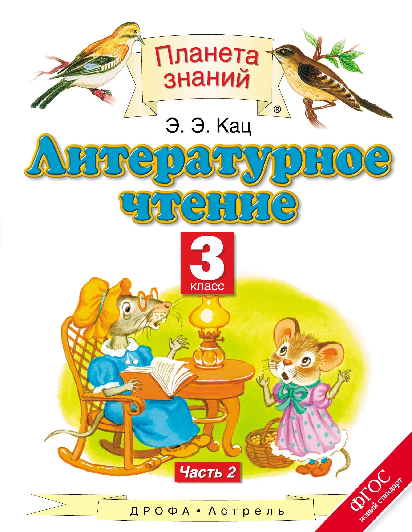 Литературное чтение. 3 класс. Учебник. В 3 частях. Часть 2, Кац Элла Эльханоновна