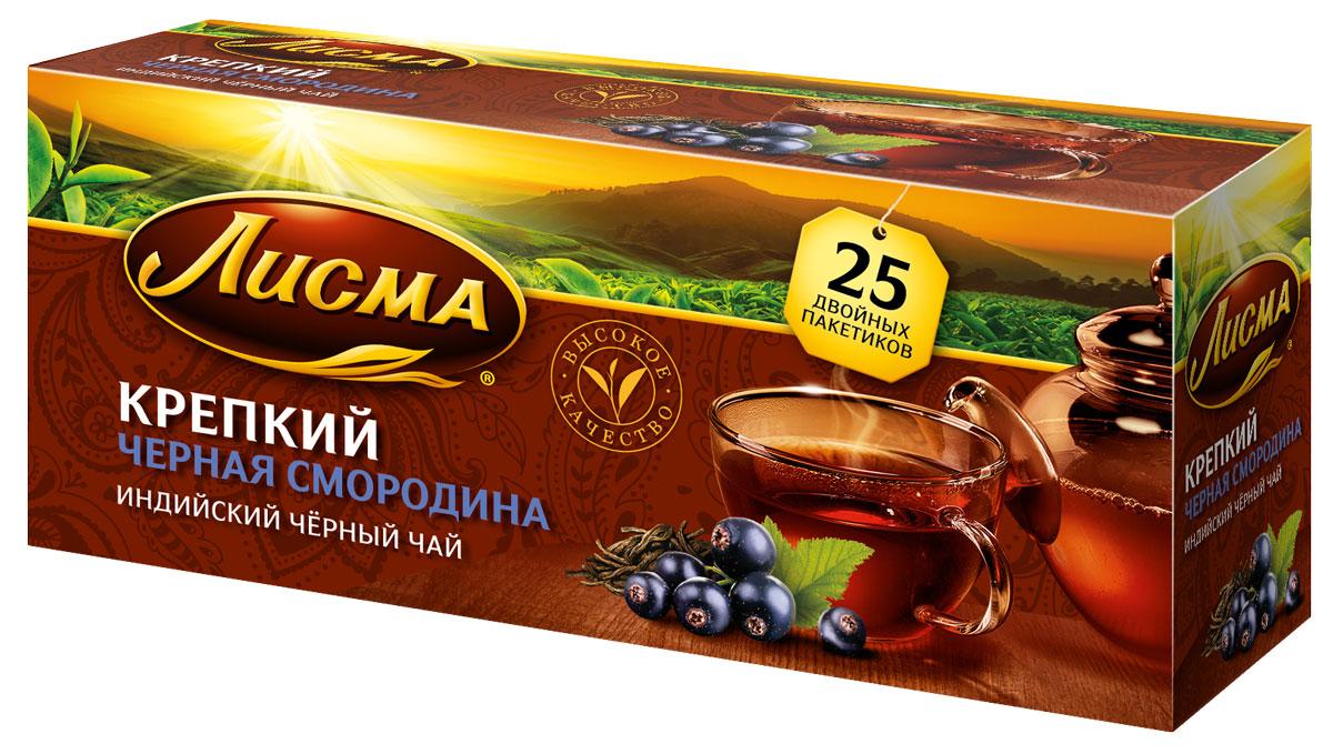 Лисма Крепкий Черная смородина черный чай в пакетиках, 25 шт212300Лисма Крепкий Черная смородина - индийский черный байховый чай в пакетиках с ароматом черной смородины.Уважаемые клиенты! Обращаем ваше внимание на то, что упаковка может иметь несколько видов дизайна. Поставка осуществляется в зависимости от наличия на складе.Всё о чае: сорта, факты, советы по выбору и употреблению. Статья OZON Гид