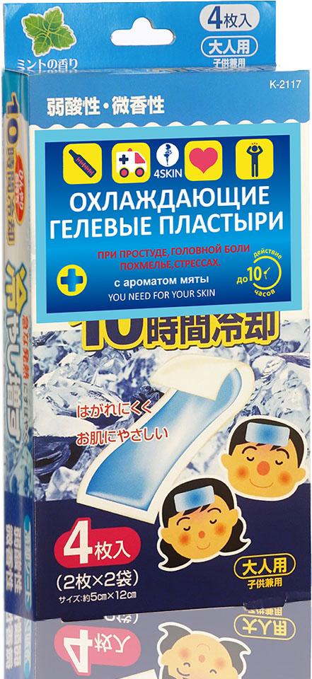 Kokubo Охлаждающие гелевые патчи с ароматом мяты при простуде, температуре, ушибах и растяжениях, 4 шт921174Эффективны при простуде, при головных болях и мигренях, для снятия зрительного напряжения, усталости и бессоннице, при укачивании для стабилизации вестибулярного аппарата и других недомоганиях, в том числе и похмелье. Инновационная замена влажному полотенцу и пакету со льдом! Один пластырь на 10 часов непрерывного действия!