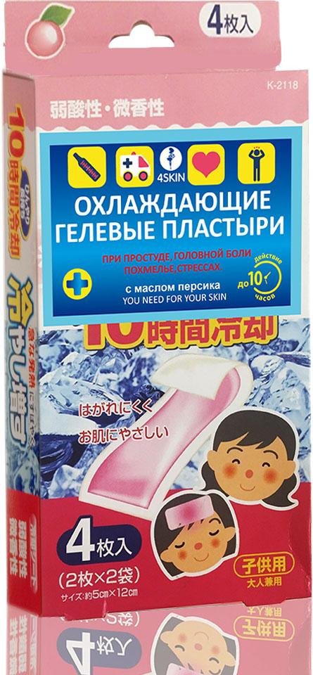 Kokubo Охлаждающие гелевые патчи с ароматом персика при простуде, температуре, ушибах, растяжениях, 4 шт921181Эффективны при высокой температуре и перегревании тела, при головных болях и мигренях, для снятия зрительного напряжения, усталости и бессоннице, при укачивании для стабилизации вестибулярного аппарата и других недомоганиях, в том числе и похмелье. Инновационная замена влажному полотенцу и пакету со льдом! Один пластырь на 10 часов непрерывного действия!