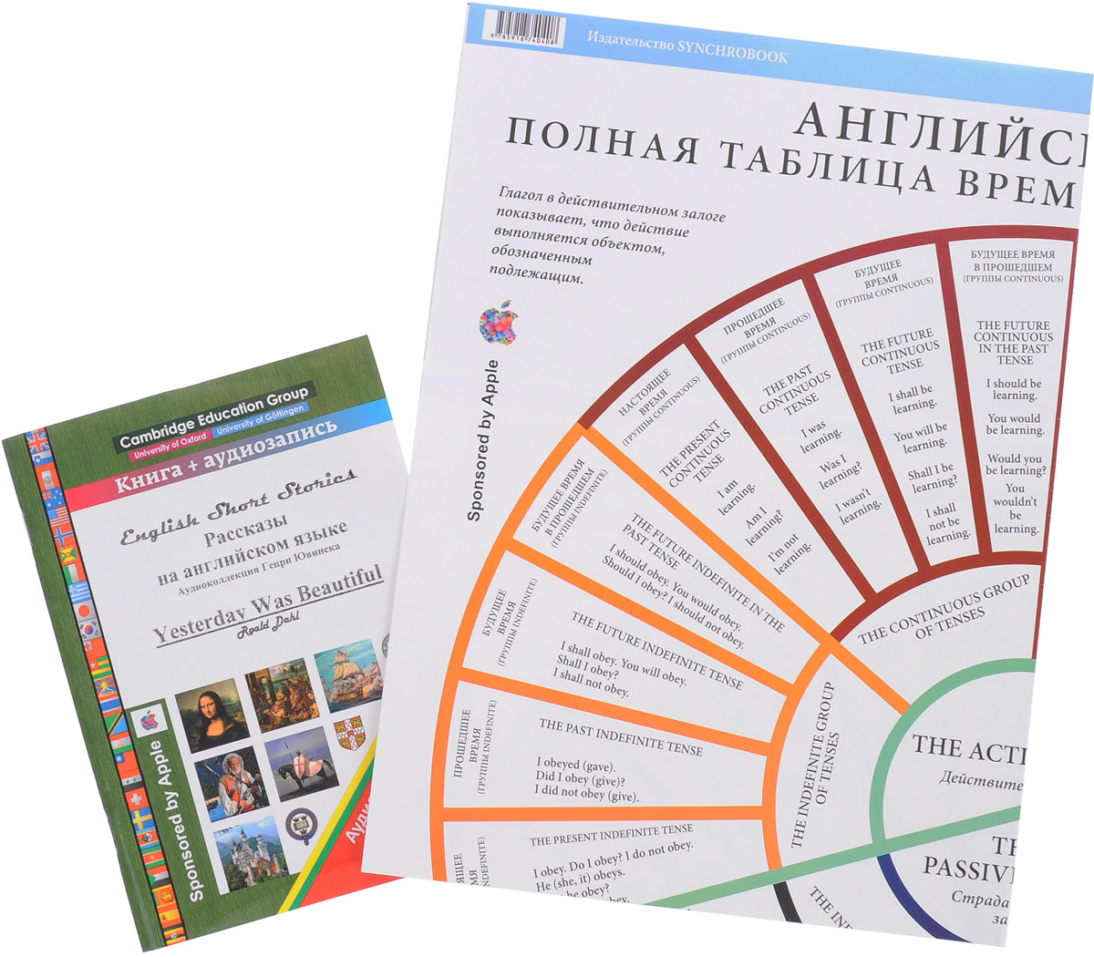 купить Roald Dahl Рассказы на английском языке / Yesterday was Beautiful (+ аудиокурс на сайте, полная таблица временных форм глаголов) по цене 243 рублей