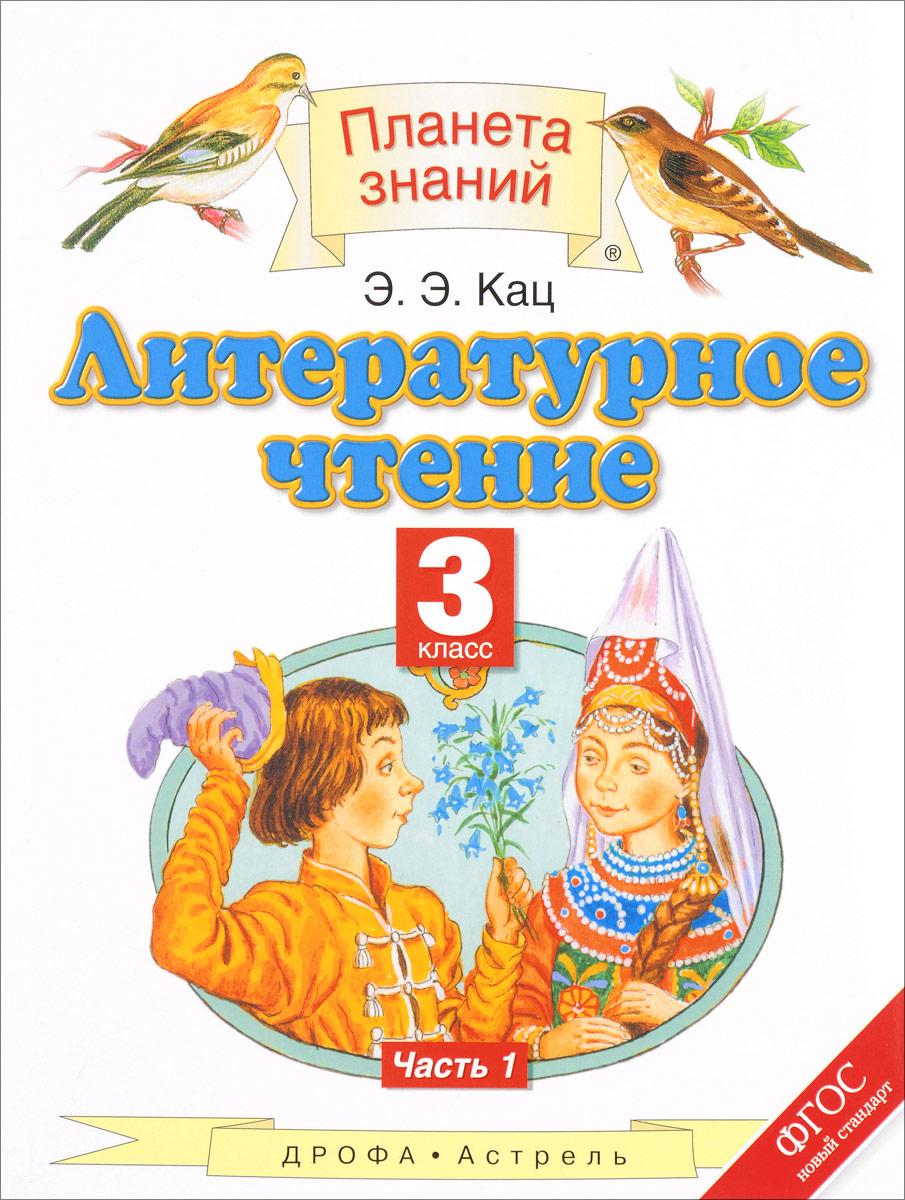 Э. Э. Кац Литературное чтение. 3 класс. В 3 частях. Часть 1 учебники дрофа литературное чтение 3 класс в 3 частях часть 2