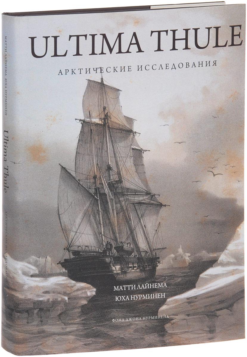 Ultima Thule. Арктические исследования. Матти Лайнема, Юха Нурминен