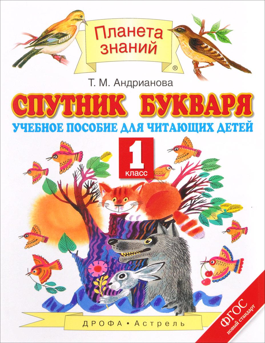 Т. М. Андрианова Спутник Букваря. 1 класс