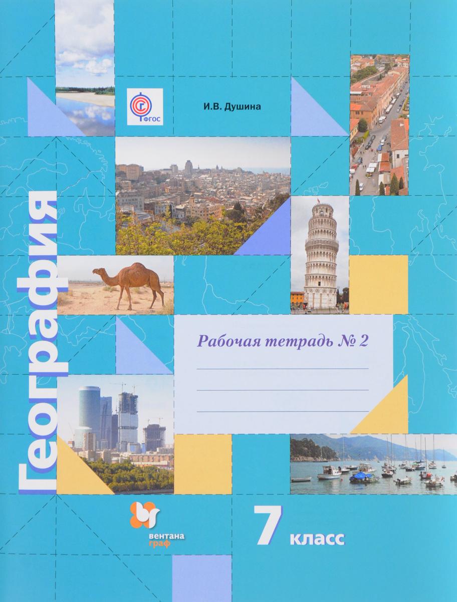 география 7 класс душина и.в гдз рабочая тетрадь 2018
