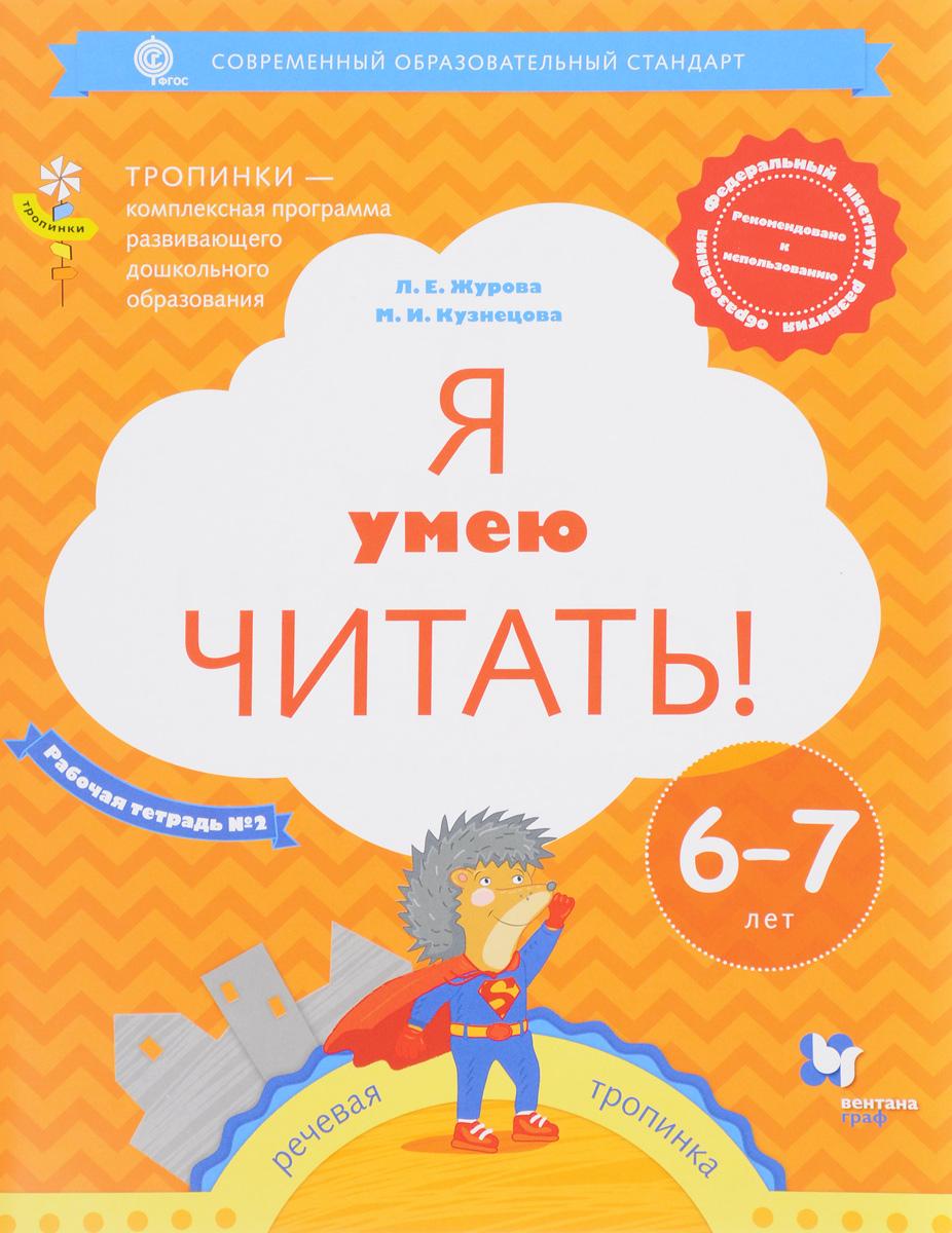 Л. Е. Журова, М. И. Кузнецова Я умею читать! Рабочая тетрадь №2 для детей 6-7 лет журова л е эти удивительные звуки 4 5 лет рабочая тетрадь