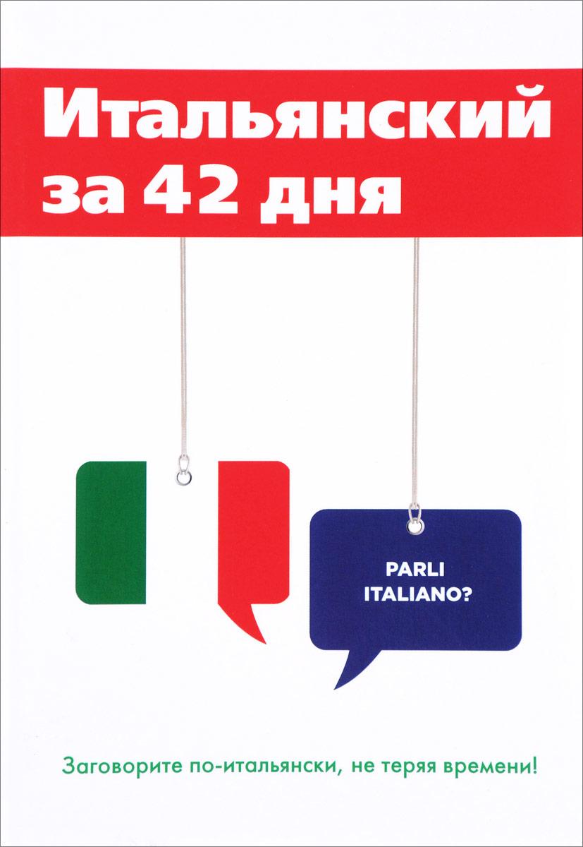 Е. Афанасьева Итальянский за 42 дня карточки итальянский язык тематические карточки для запоминания слов
