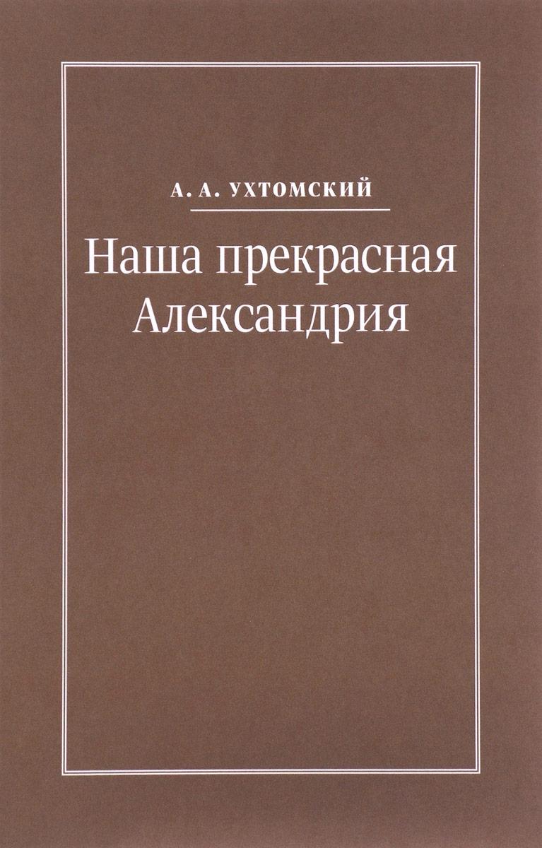 Наша прекрасная Александрия. Письма к И. И. Каплан (1922-1924), Е. И. Бронштейн-Шур (1927–1941), Ф. Г. Гинзбург (1927–1941)