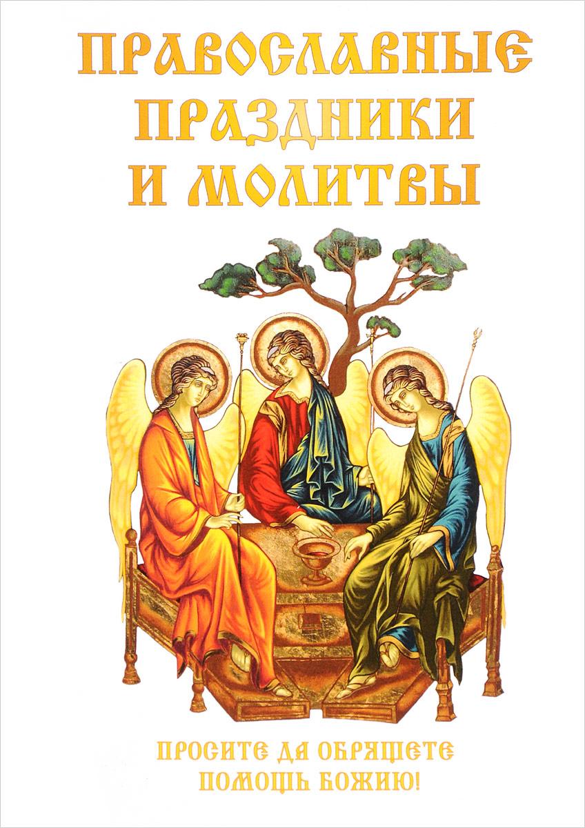 Православные праздники и молитвы. Н. В. Цветкова