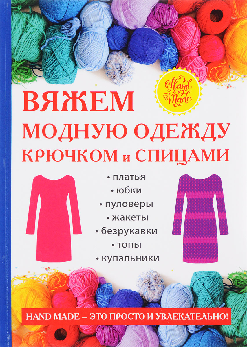 А. Спицына Вяжем модную одежду крючком и спицами в минске интернет магазин детскую одежду секонд хенд
