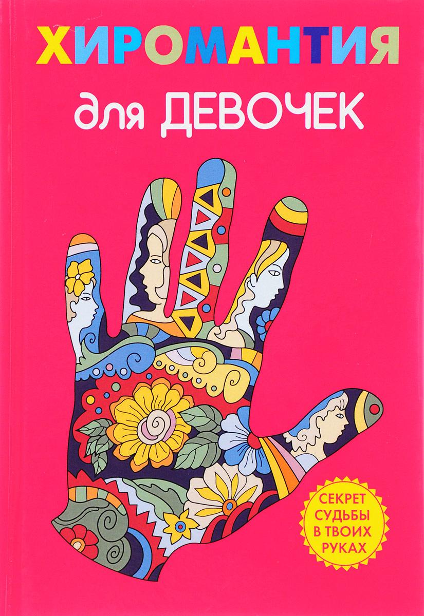Zakazat.ru: Хиромантия для девочек. А. Снегирева
