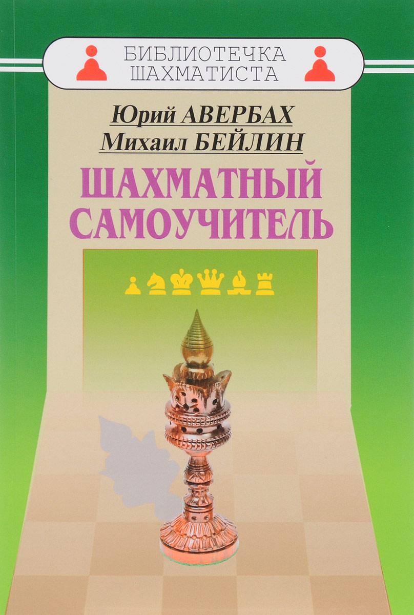 Шахматный самоучитель. Юрий Авербах, Михаил Бейлин