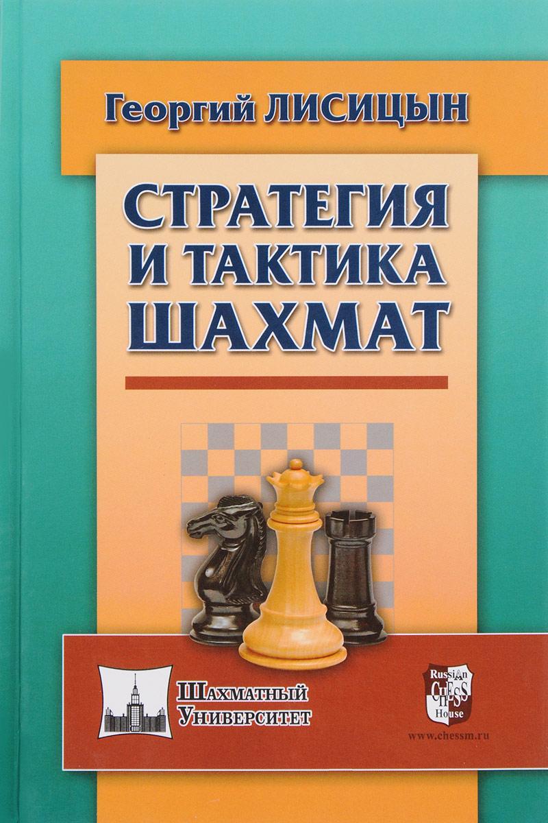 Стратегия и тактика шахмат. Г. Лисицын