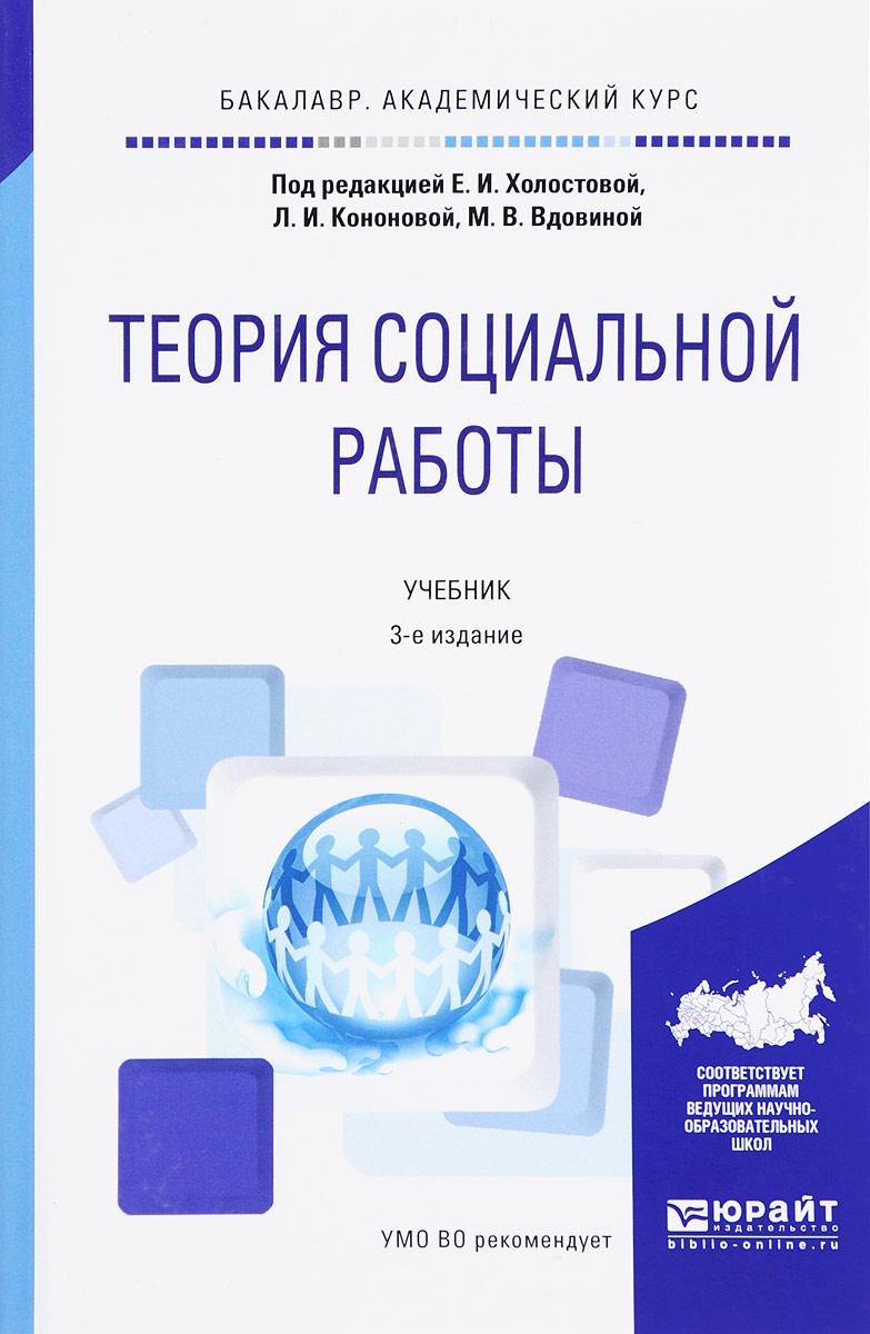 Е. И. Холостова, Л. И. Кононова, М. В. Вдовина Теория социальной работы. Учебник образы социальной работы социокультурная рефлексия