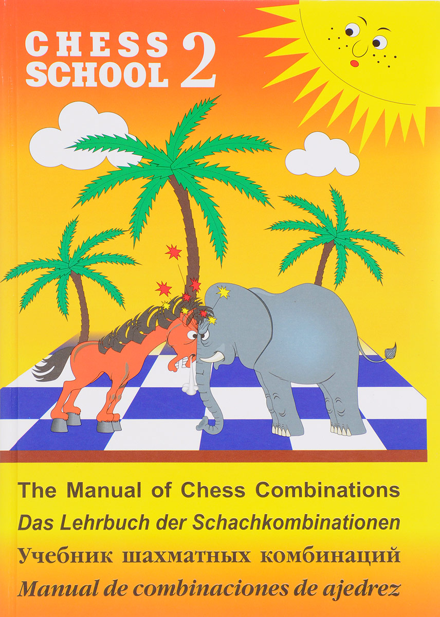Chess School 2: The Manual of Chess Combination / Das Lehrbuch der Schachkombinationen / Manual de combinaciones de ajedrez / Учебник шахматных комбинаций. Том 2