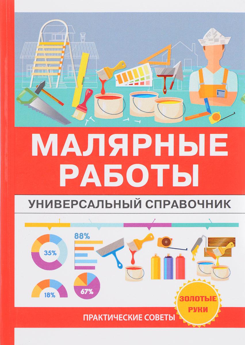 Олег Николаев Малярные работы. Универсальный справочник