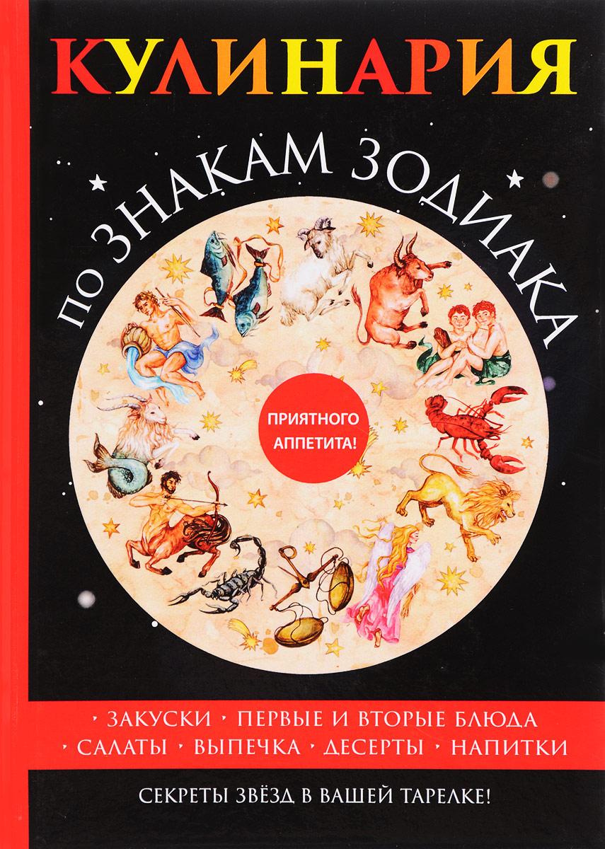 отличаются хорошей книга по знаку зодиака Дмитрия Яворницкого (Площадь