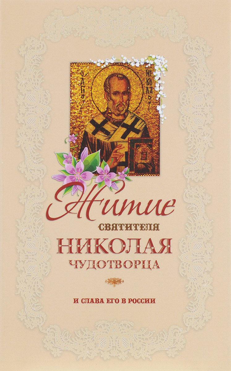 Житие Святителя Николая и слава его в России