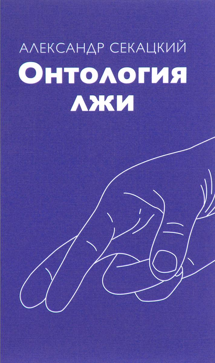 Александр Секацкий Онтология лжи
