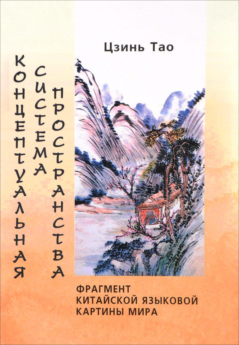 Концептуальная система пространства. Фрагмент китайской языковой картины мира
