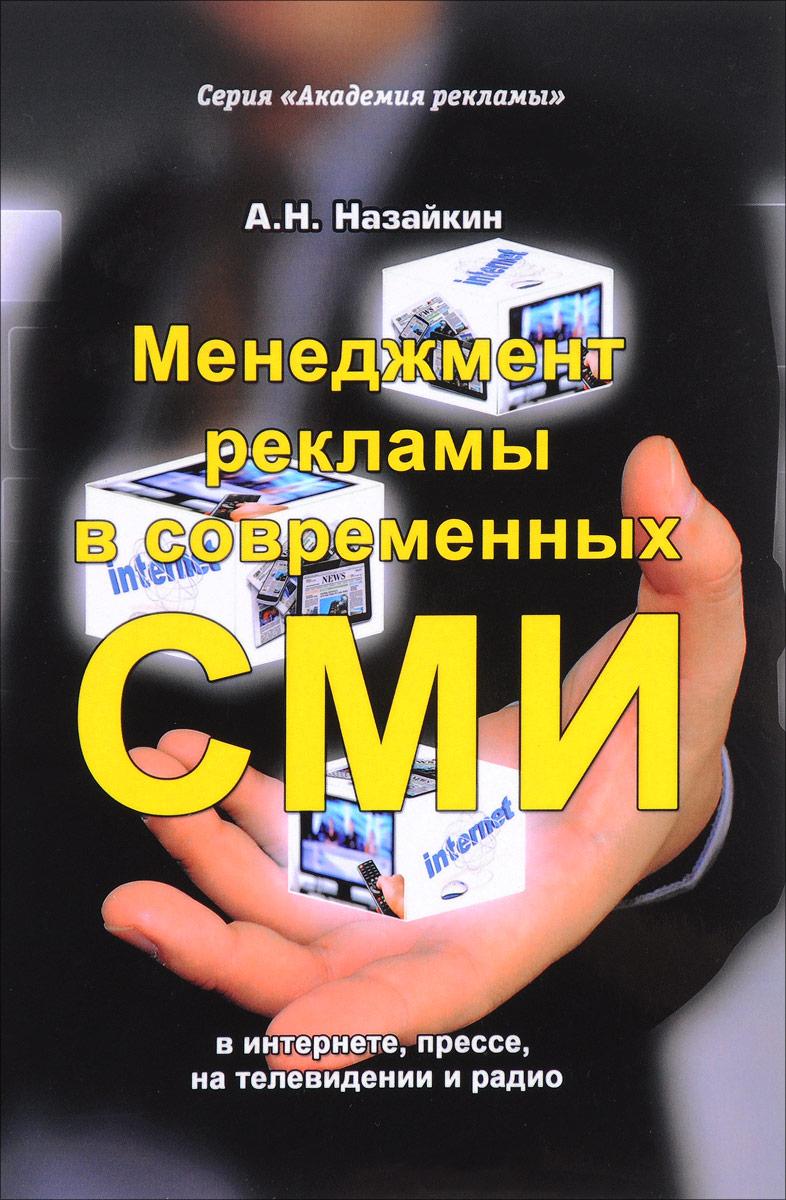А. Н. Назайкин Менеджмент рекламы в современных СМИ. В интернете, прессе, на телевидении и радио