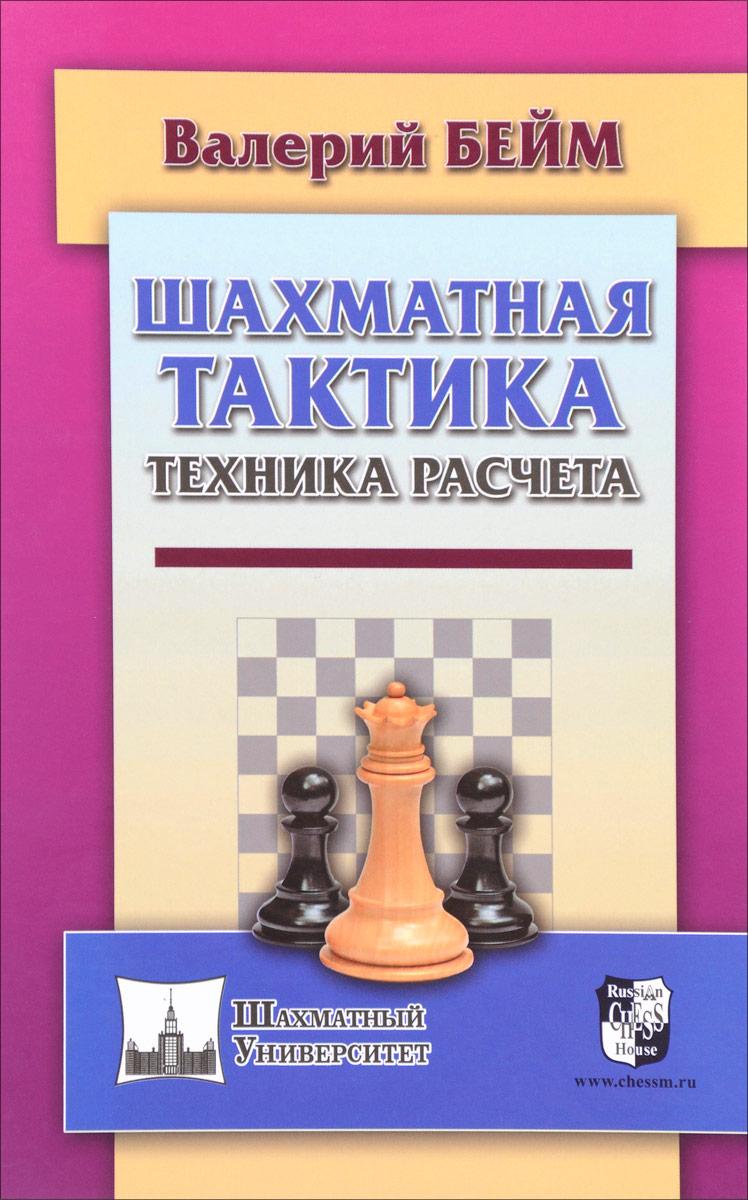 Шахматная тактика. Техника расчета. Валерий Бейм