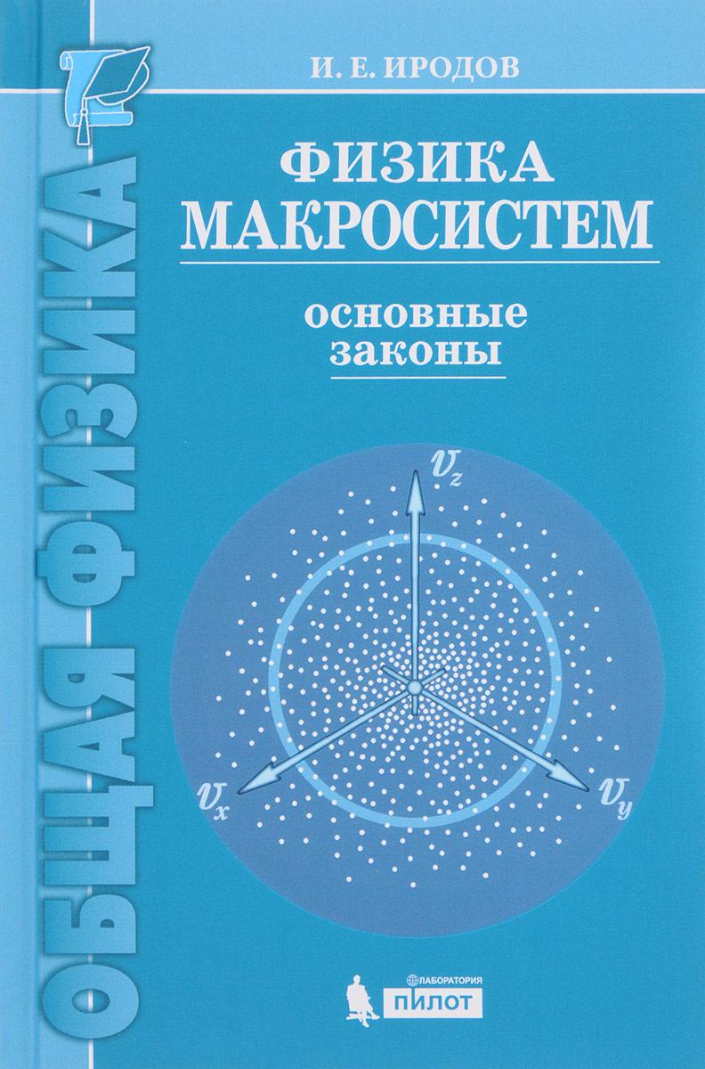 Фото - И. Е. Иродов Физика макросистем. Основные законы и е иродов физика макросистем основные законы
