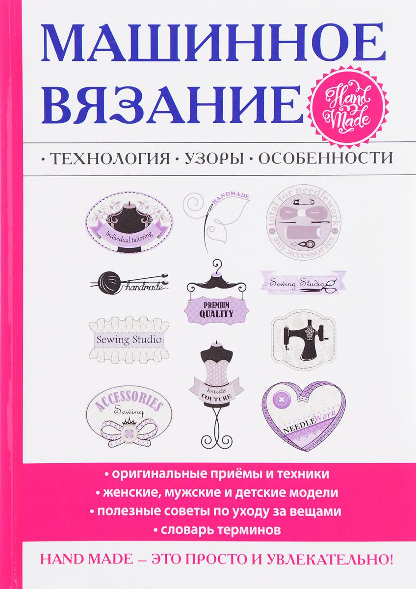 А. В. Печкарева, Л. Г. Ерофеева Машинное вязание. Технология, узоры, особенности пуловеры
